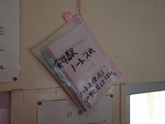 安牛駅07