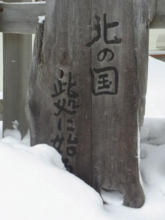 布部駅02