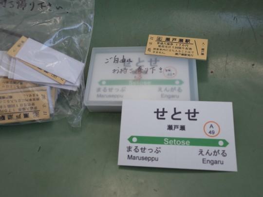 瀬戸瀬駅14