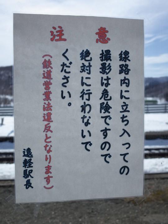 瀬戸瀬駅27