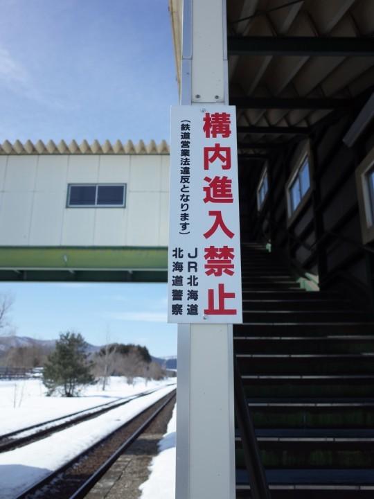 瀬戸瀬駅28