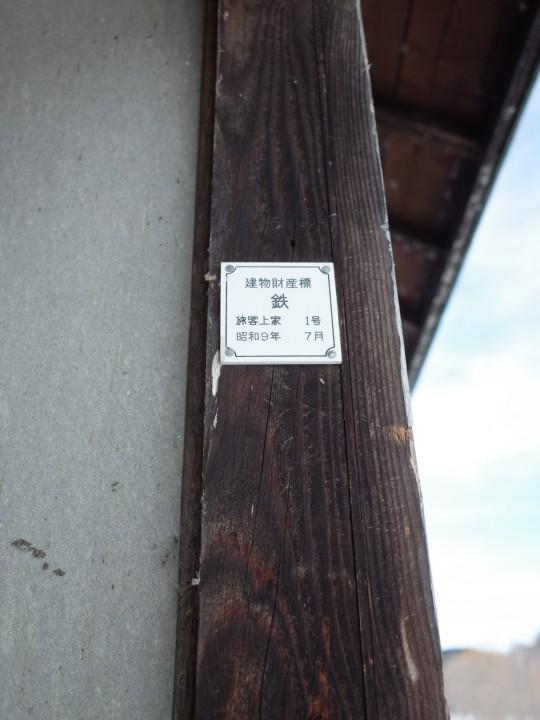 金華信号場05