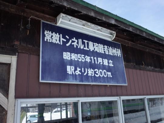 金華信号場03