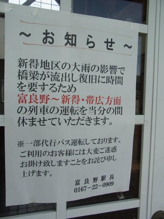山部駅07