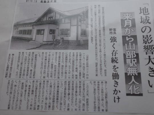 山部駅01