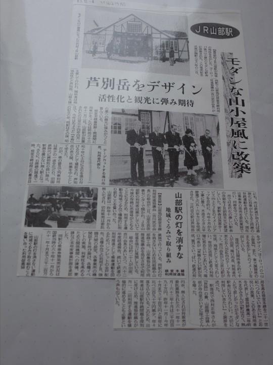 山部駅02