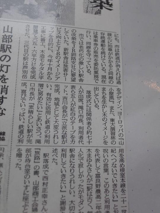 山部駅03