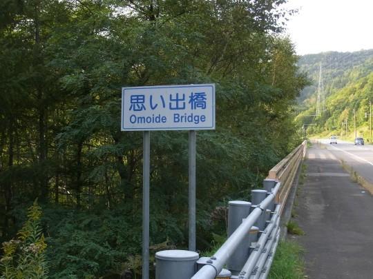 滝里駅07