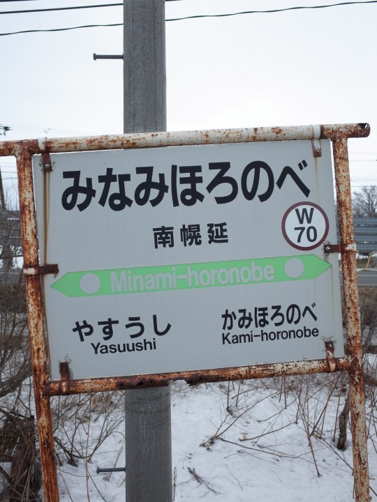 南幌延駅02