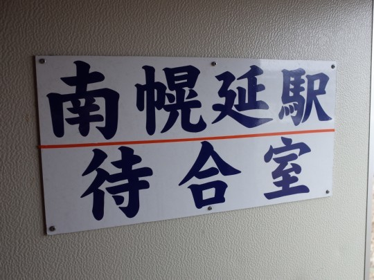 南幌延駅08