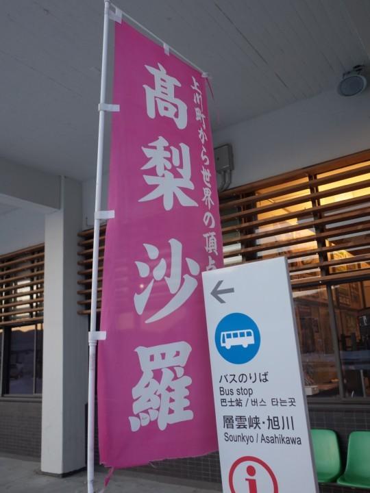 上川駅05