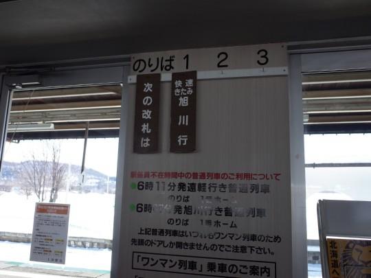 上川駅08