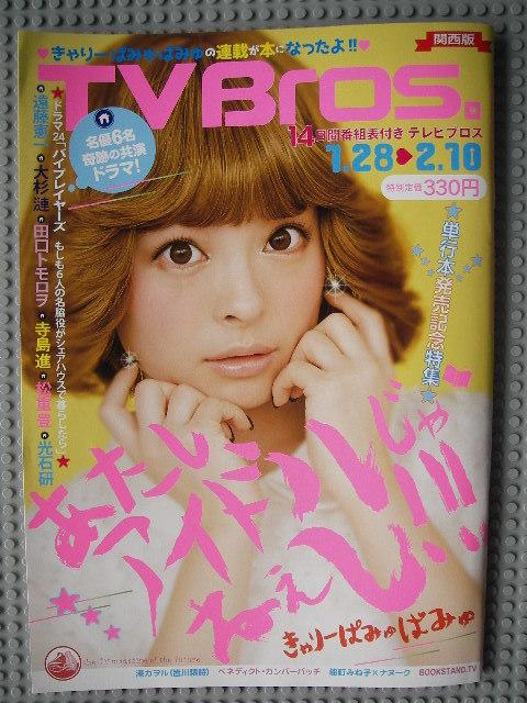 テレビブロス関西版2017年1月28日号