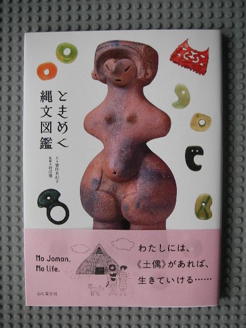 ときめく縄文図鑑