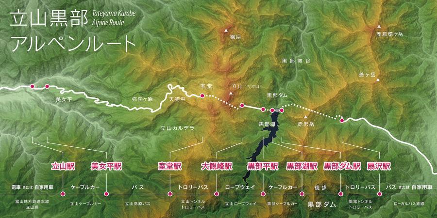 立山黒部アルペンルート201605