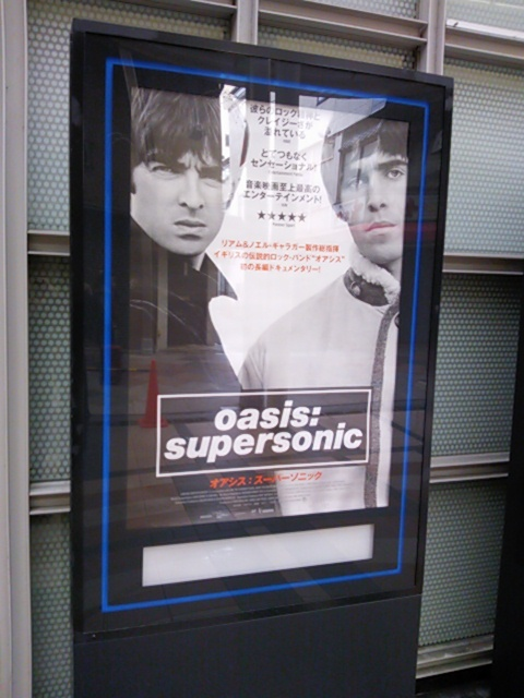 oasis supersonic201612