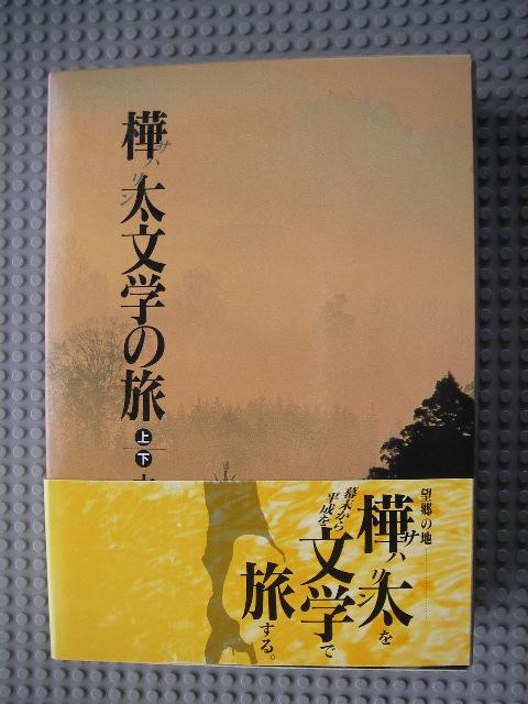 樺太文学の旅上下