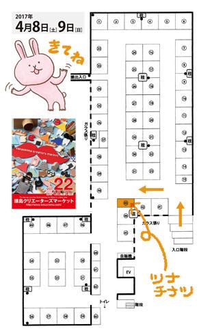 徳島クリマ22配置図