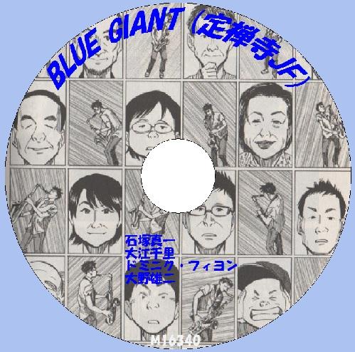 blue giant1