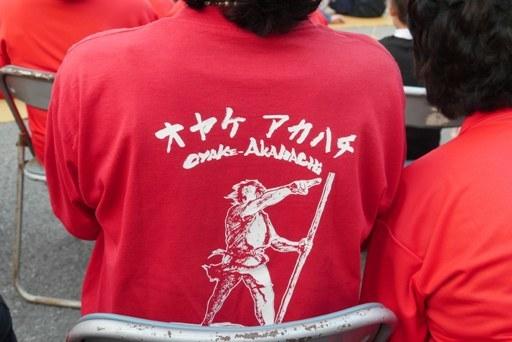 アカハチ祭-d P1090838