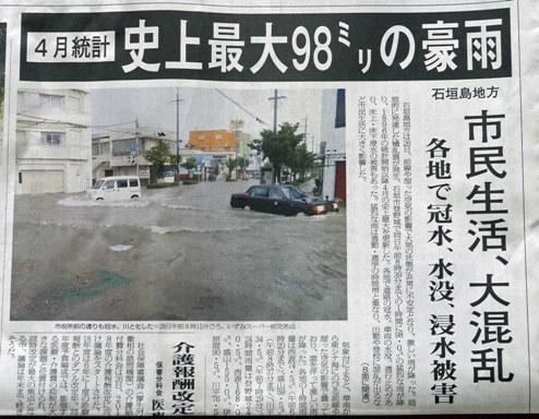 大雨新聞 P1100219