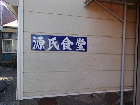 170204源氏食堂03