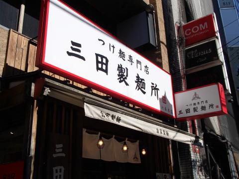 170311三田製麺所02