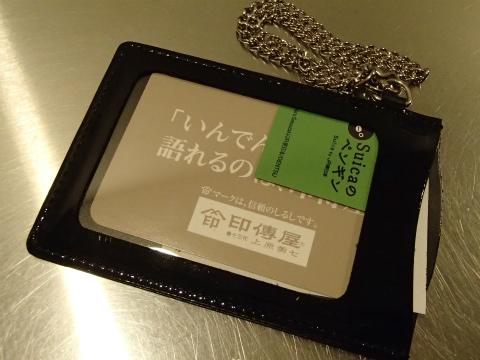 170401印傳01