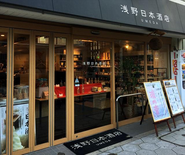 170123-浅野日本酒店-0001-S