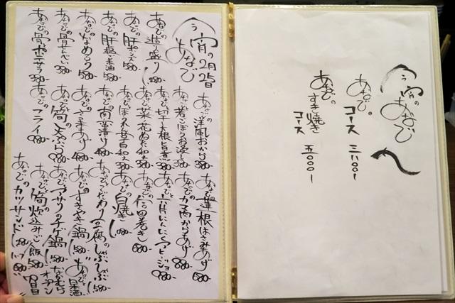170226-あなごと日本酒なかむら-10022-S