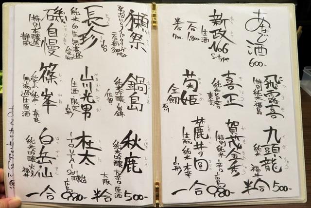 170226-あなごと日本酒なかむら-10023-S