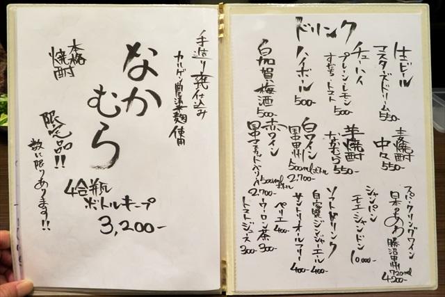 170226-あなごと日本酒なかむら-10024-S