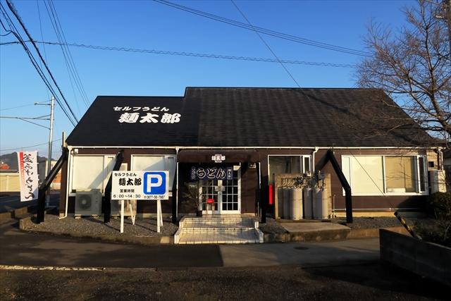 170128-セルフうどん麺太郎-10000-T