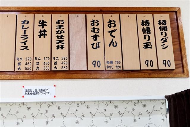 170128-セルフうどん麺太郎-10006-T