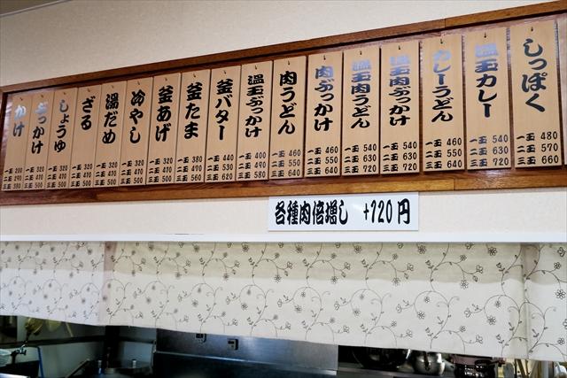 170128-セルフうどん麺太郎-10007-T