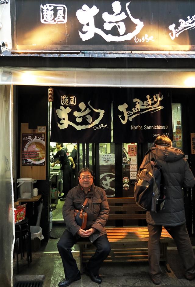 170215-麺屋丈六-10000-T
