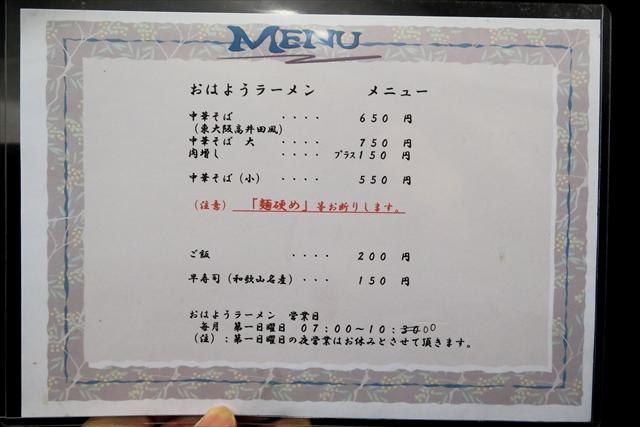 170215-麺屋丈六-10003-T