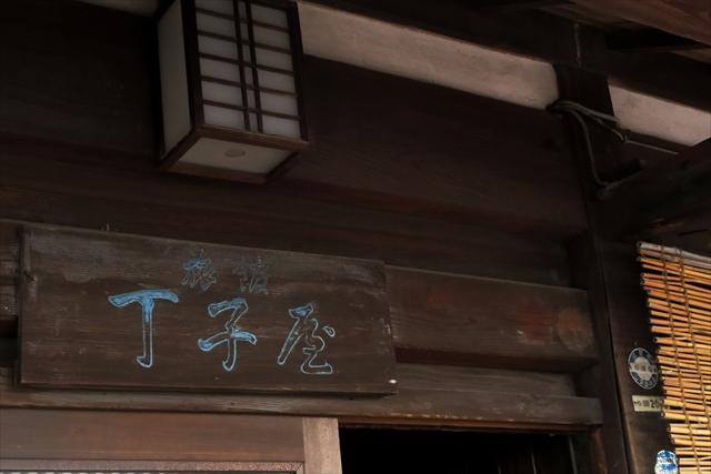 170209-丁子屋-009-S