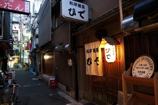 170214-和洋酒菜ひで-002-S