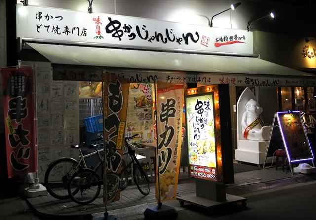 170317-串かつじゃんじゃん-002-S