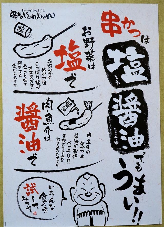 170317-串かつじゃんじゃん-025-S