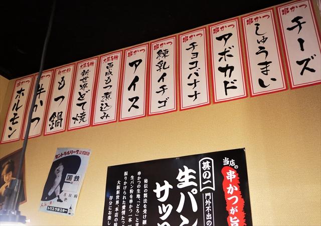 170317-串かつじゃんじゃん-040-S