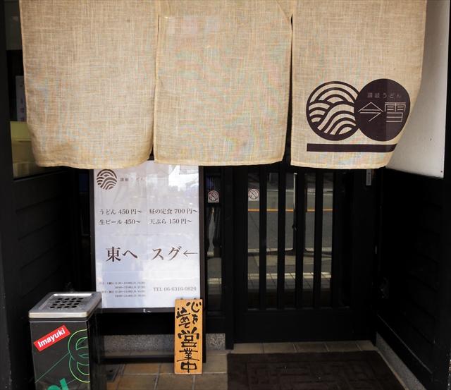 170221-讃岐うどん今雪-002-S