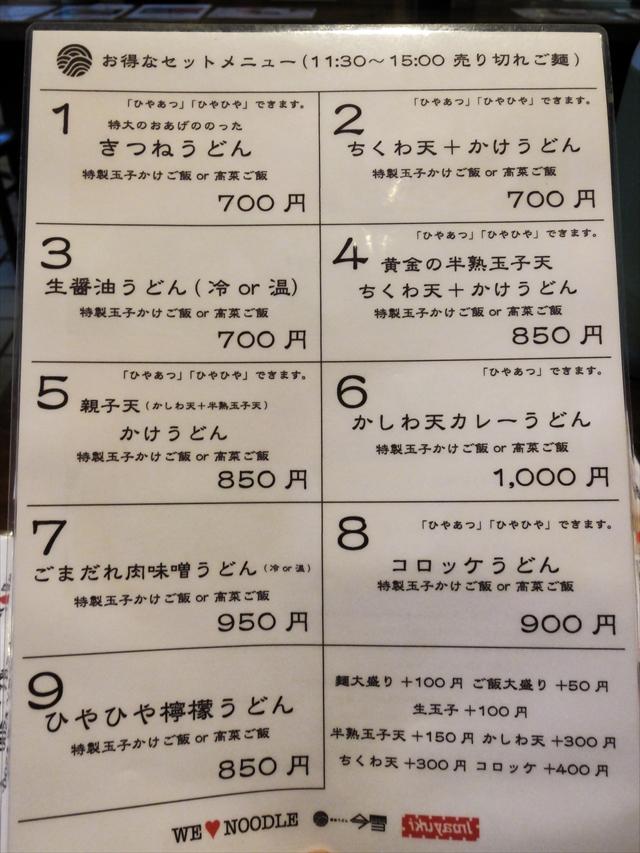 170221-讃岐うどん今雪-011-S