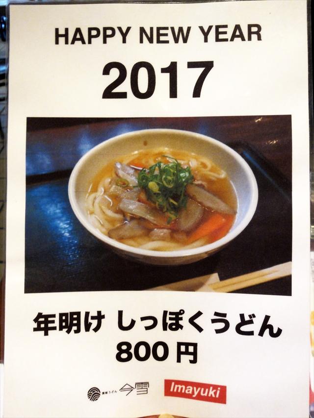 170221-讃岐うどん今雪-012-S