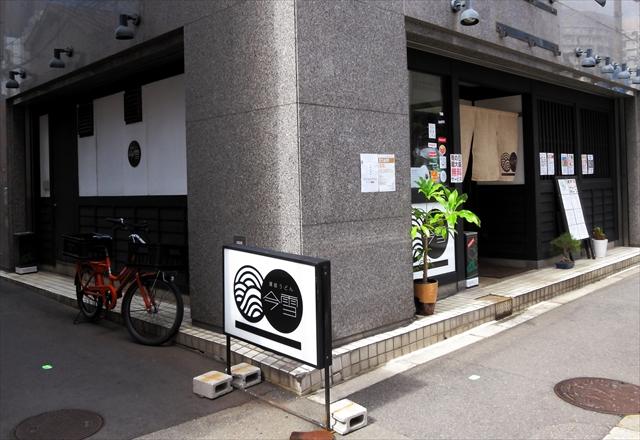 170221-讃岐うどん今雪-017-S