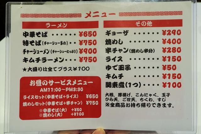 17024-丸高中華そば-006-S
