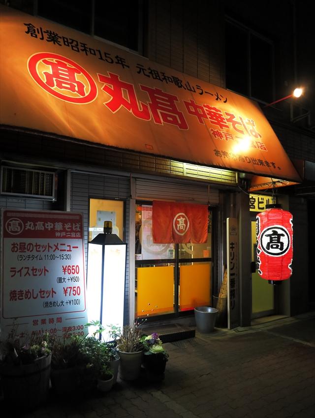 17024-丸高中華そば-008-S