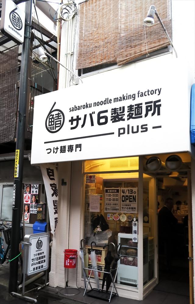 170411-サバ6製麺所PLUS-002-S