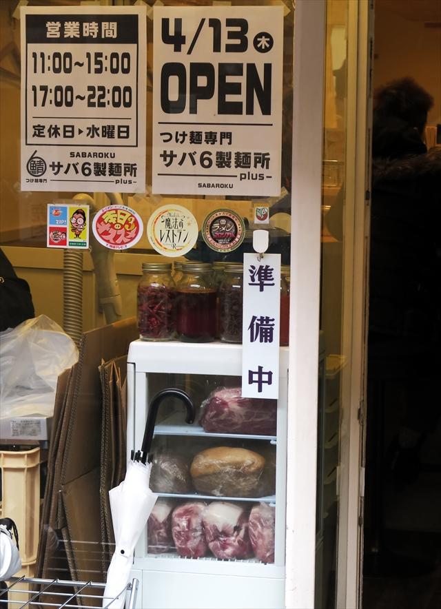 170411-サバ6製麺所PLUS-003-S